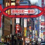 浮気調査 東京